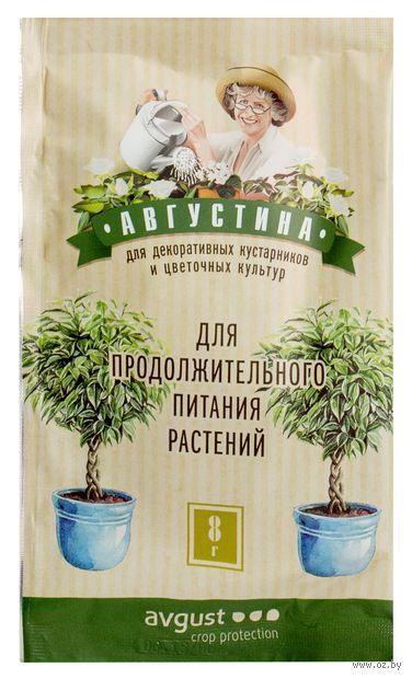 "Удобрение комплексное ""Aвгycтинa коpнeпитaтeль"" (8 г) — фото, картинка"