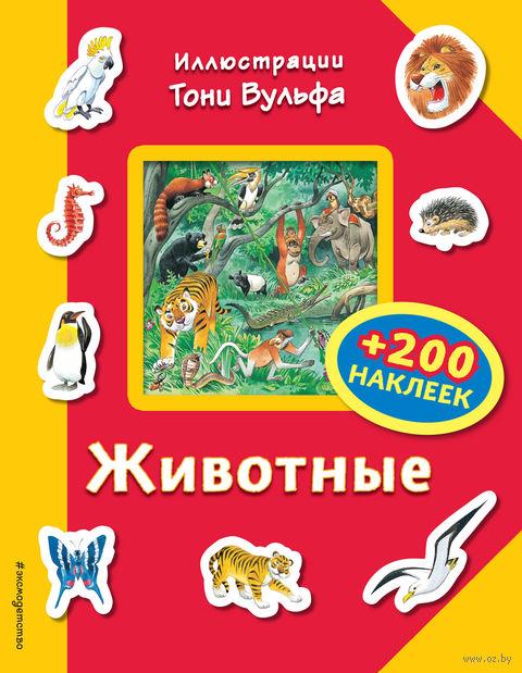 Животные (+ 200 наклеек) — фото, картинка