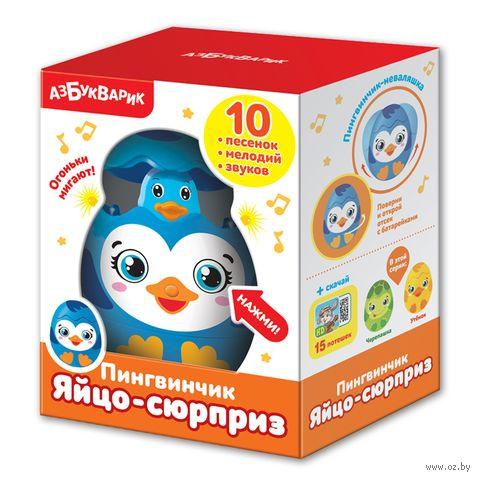 """Музыкальная игрушка """"Яйцо-сюрприз. Пингвинчик"""" (со световыми эффектами) — фото, картинка"""