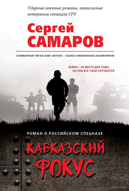 Кавказский фокус (м) — фото, картинка