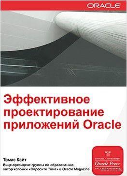 Эффективное проектирование приложений Oracle — фото, картинка