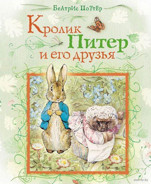 Кролик Питер и его друзья. Беатрис Поттер