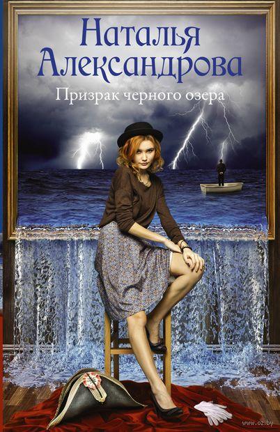 Призрак черного озера (м) — фото, картинка
