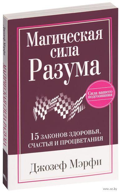 Магическая Сила Разума. Джозеф Мэрфи