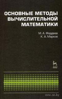Основные методы вычислительной математики. К. Марков, Михаил Фаддеев