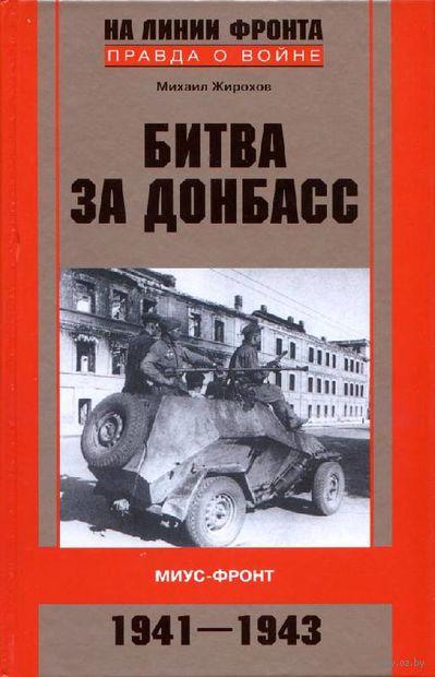 Битва за Донбасс. Миус-фронт. 1941-1943. М. Жирохов