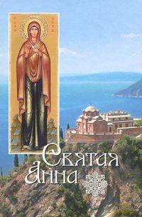 Святая Анна — фото, картинка