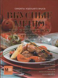 Вкусные меню для воскресных обедов. Наталья Ильиных