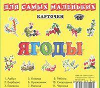 Ягоды (набор из 11 карточек) — фото, картинка