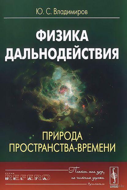 Физика дальнодействия. Природа пространства-времени (м) — фото, картинка