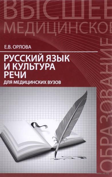 Русский язык и культура речи для медицинских вузов. Елена Орлова