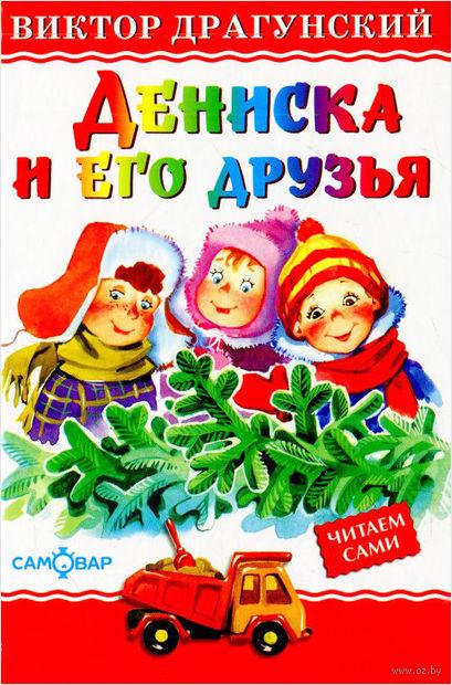 Дениска и его друзья. Виктор Драгунский