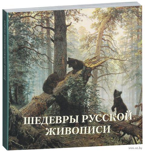 Шедевры русской живописи. Людмила Жукова
