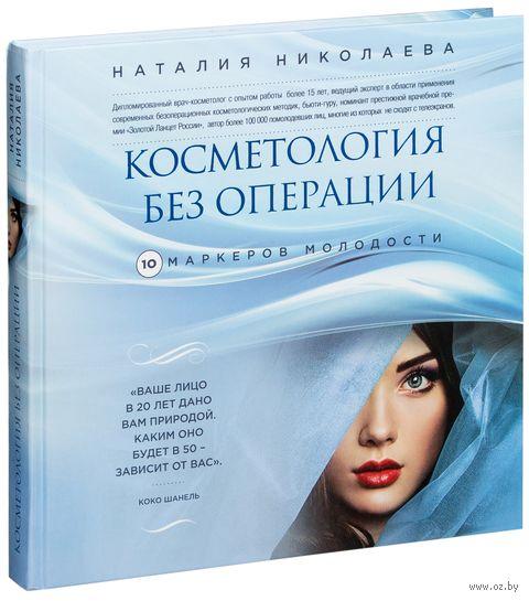 Косметология без операции. 10 маркеров молодости. Наталия Николаева