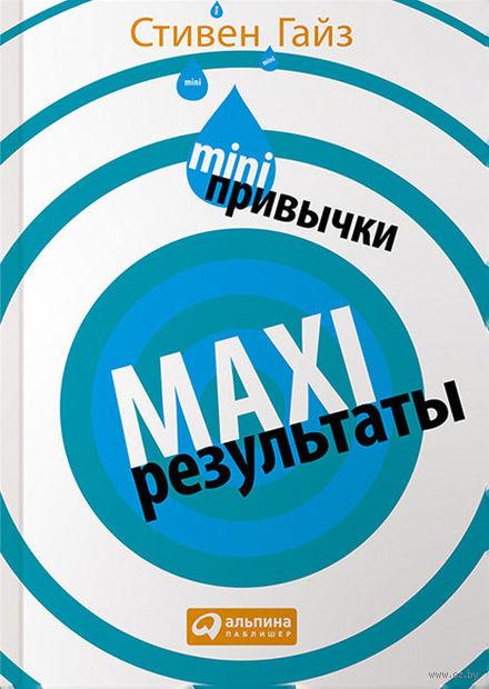 MINI-привычки — MAXI-результаты. Стивен Гайз