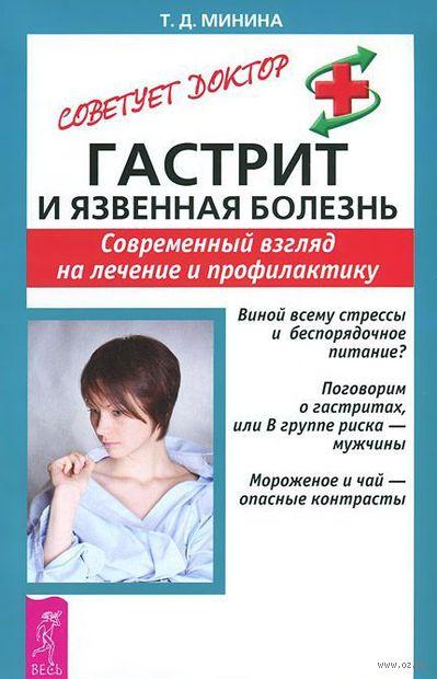 Гастрит и язвенная болезнь. Современный взгляд на лечение и профилактику. Татьяна Минина
