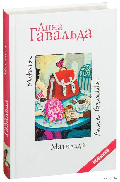 Матильда. Анна Гавальда