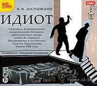 Ф.М. Достоевский. Идиот. Федор Достоевский