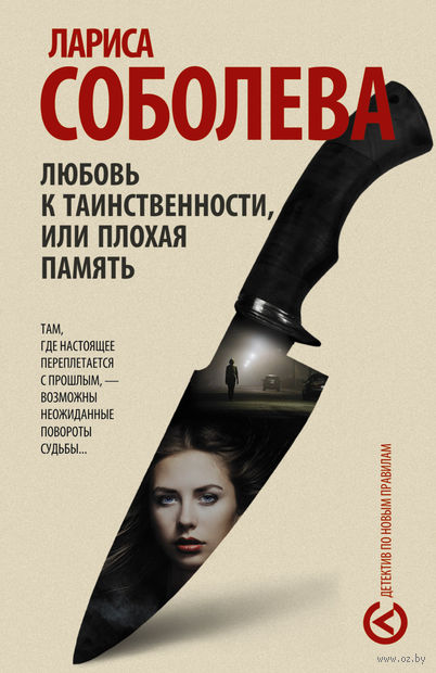 Любовь к таинственности, или плохая память (м). Лариса Соболева