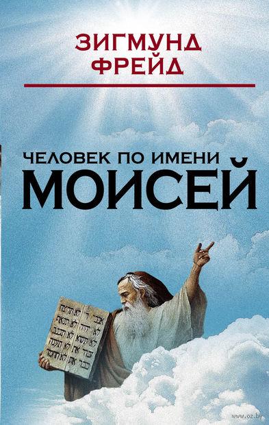 Человек по имени Моисей — фото, картинка