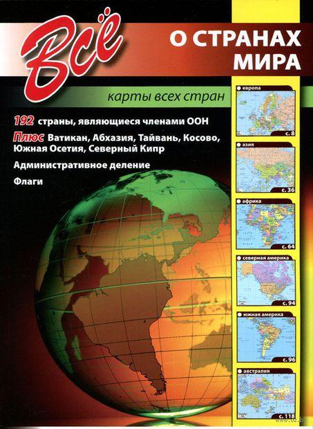 Все о странах мира. Карты всех стран