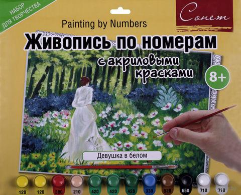 "Картина по номерам ""Девушка в белом"" (300х420 мм) — фото, картинка"