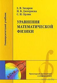 Уравнения математической физики. Е. Захаров, И. Дмитриева, С. Орлик