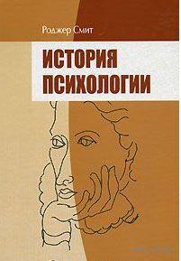История психологии. Роджер Смит