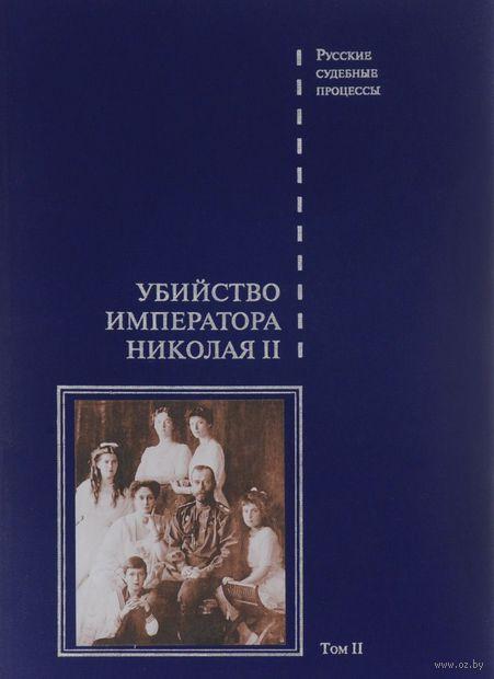 Убийство императора Николая II. Том 2 (в 2-х томах). Людмила Лыкова