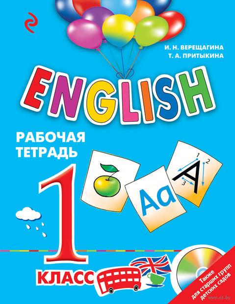 ENGLISH. 1 класс. Рабочая тетрадь. Ирина Верещагина, Тамара Притыкина
