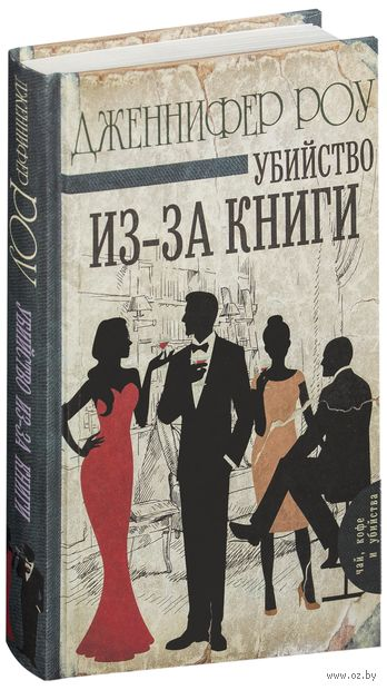 Убийство из-за книги — фото, картинка