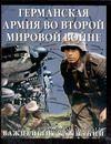 Германская армия во Второй мировой войне. Важнейшие кампании