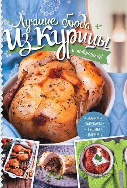 Лучшие блюда из курицы и потрошков. Жарим, запекаем, тушим, варим — фото, картинка