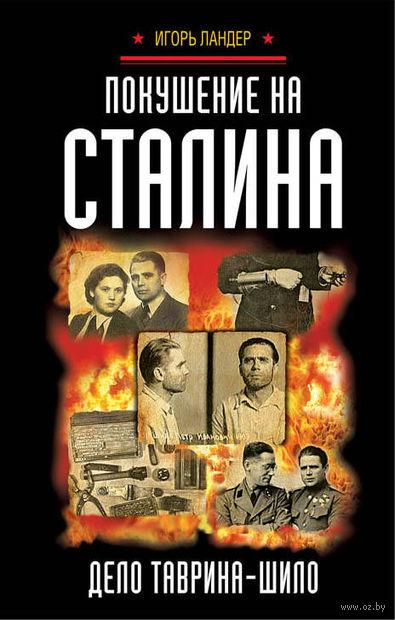 Покушение на Сталина. Дело Таврина-Шило — фото, картинка