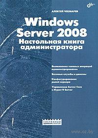 Windows Server 2008. Настольная книга администратора — фото, картинка