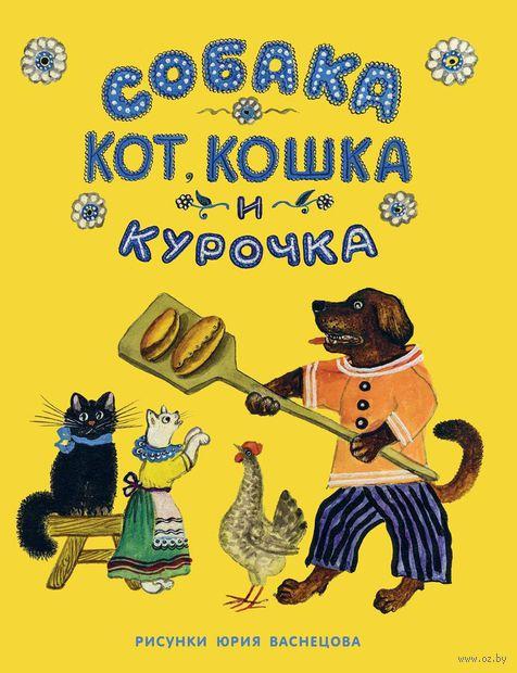 Собака, Кот, Кошка и Курочка — фото, картинка