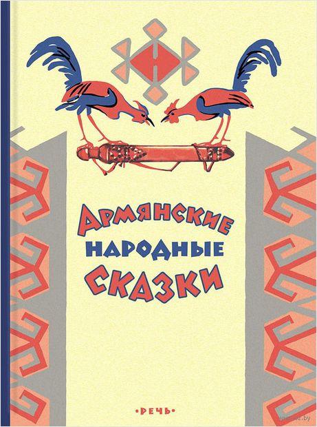Армянские народные сказки — фото, картинка