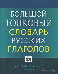 Большой толковый словарь русских глаголов — фото, картинка