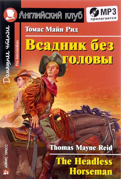 The Headless Horseman (+ CD) — фото, картинка