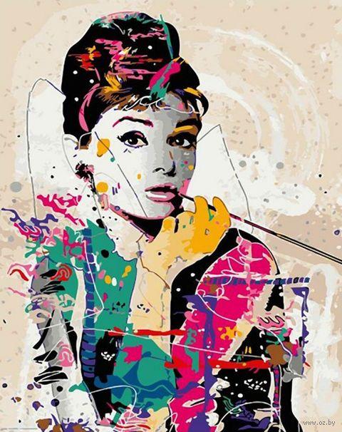 """Картина по номерам """"Одри Хепберн"""" (500х650 мм) — фото, картинка"""