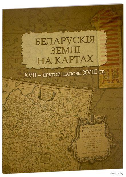 Беларускія землі на картах XVII - другой паловы XVIII стагоддзя — фото, картинка