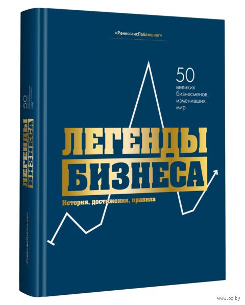 Легенды бизнеса. История, достижения, принципы — фото, картинка