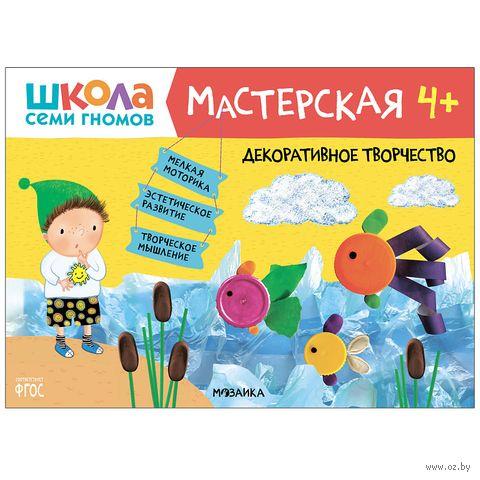 Школа Семи Гномов. Декоративное творчество 4+. Мастерская — фото, картинка