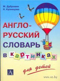 Англо-русский словарь в картинках для детей. М. Дубровин