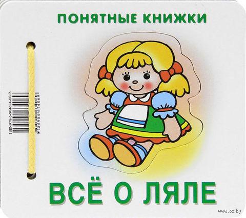 Все о ляле. Юлия Разенкова