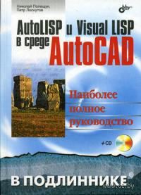 AutoLISP и Visual LISP в среде Autocad (+ CD). Николай Полещук