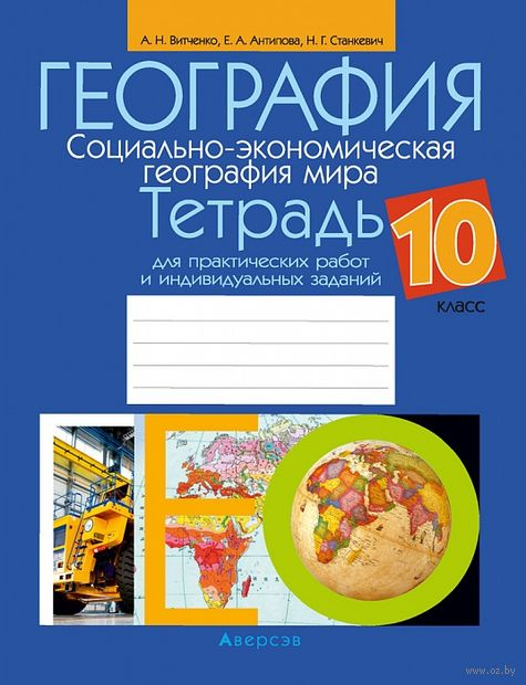 География. Социально-экономическая география мира. 10 класс. Тетрадь для практических работ и индивидуальных заданий — фото, картинка