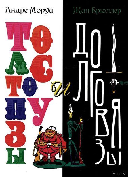 Толстопузы и долговязы. Андре Моруа