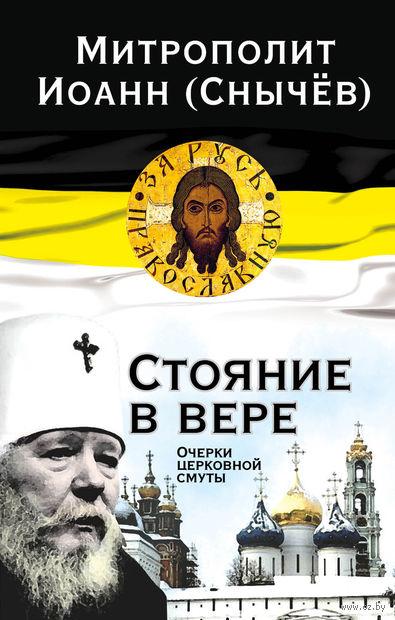 Стояние в вере. Митрополит Иоанн Снычев