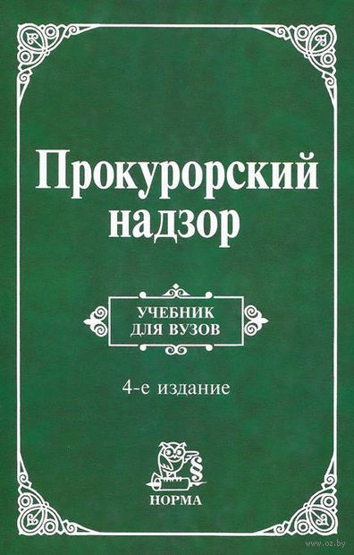 Прокурорский надзор. О. Анкудинов, Иван Викторов, Александр Винокуров